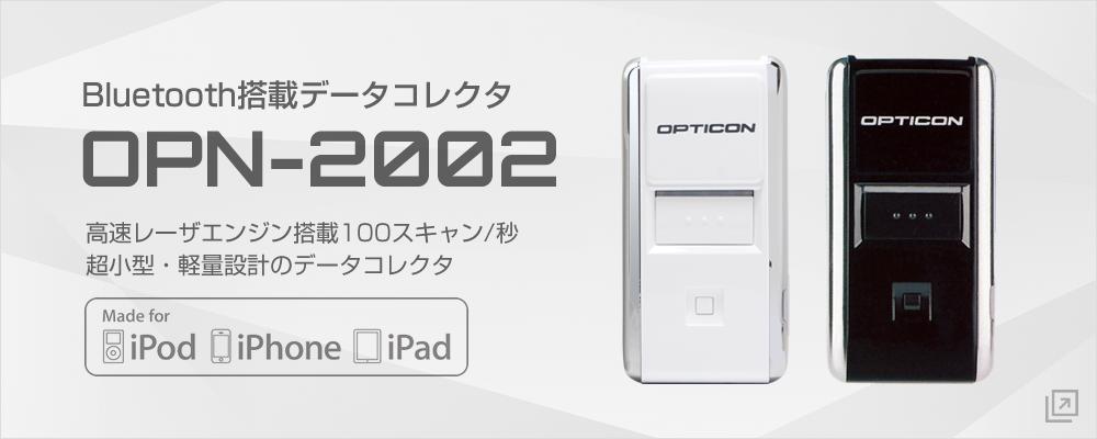 OPN-2002 小型・軽量設計を追求したレーザースキャナ搭載、データコレクタ